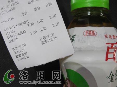超市在卖饮料非卖品