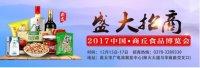2017中国・商丘食品博览会火爆招