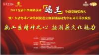 """热烈庆祝首届中华潮菜""""鹅王""""争"""