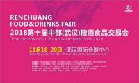 2018中部酒类食品行业――新营销